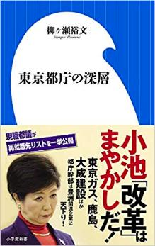 東京都庁の深層 (小学館新書) / 柳ヶ瀬 裕文 (著)