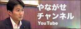 やながせチャンネル YouTube